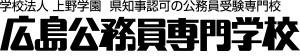 広島公務員専門学校