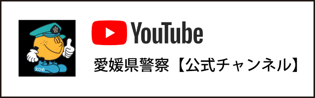 愛媛県警察【YouTube公式チャンネル】
