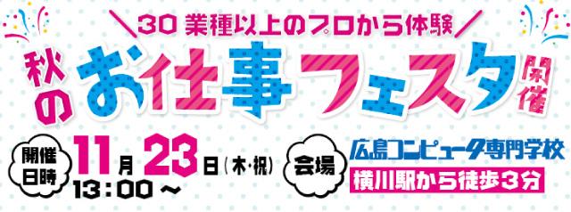 上野学園7校合同イベント 秋のお仕事フェスタ