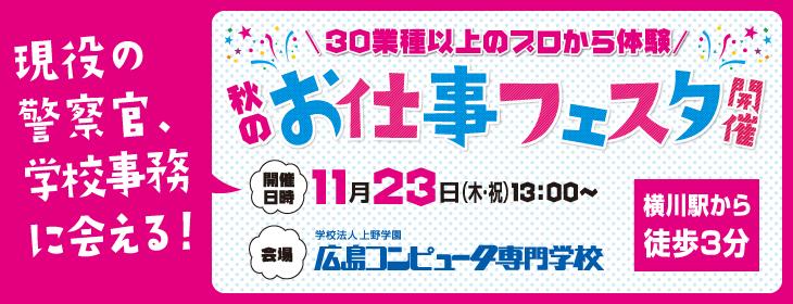 上野学園7校合同イベント 秋のお仕事フェスタ お申し込みはこちらから