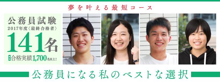 平成28年度 公務員試験 合格者 最終合格者のべ125名!