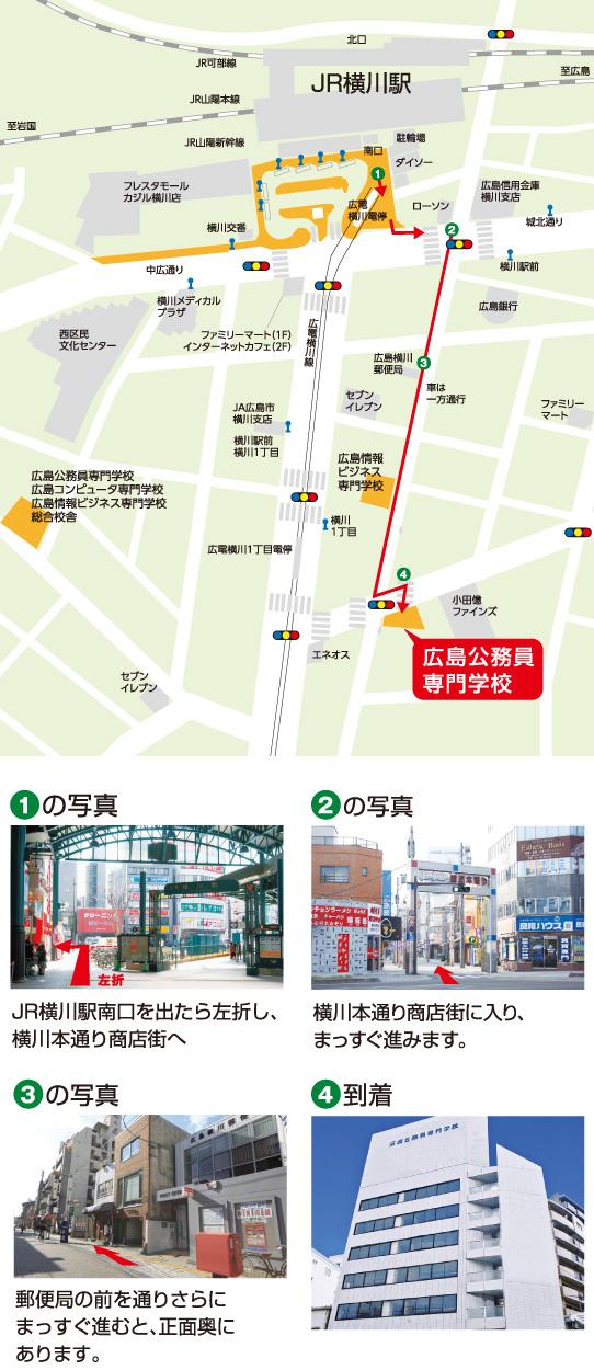 アクセスマップ JR横川駅南口を出たら左折し、横川本通り商店街へ。横川本通り商店街に入り、まっすぐ進みます。郵便局の前を通りさらにまっすぐ進むと、正面奥にあります。