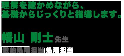 理解を確かめながら、基礎からじっくりと指導します。幡山剛士先生 香川大学 数的処理担当