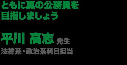 継続は力なり、努力を続ければ必ずゴールは見えてきます。西手 満昭 広島修道大学 経済学博士 経済系科目担当