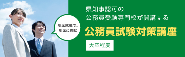 県知事認可の公務員受験専門校が開講する公務員試験対策講座(大卒程度対象)