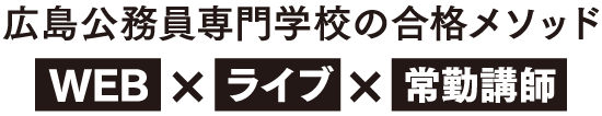 広島公務員専門校の合格メソッド WEB×ライブ×常勤講師