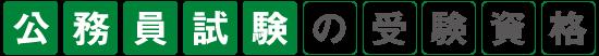公務員試験の受験資格