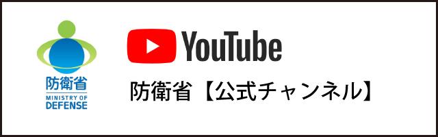 防衛省【YouTube公式チャンネル】