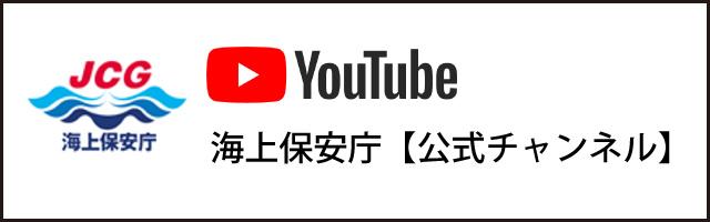 海上保安庁【YouTube公式チャンネル】