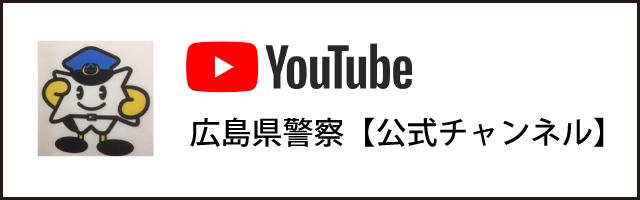 広島県警察【YouTube公式チャンネル】