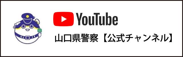 山口県警察【YouTube公式チャンネル】
