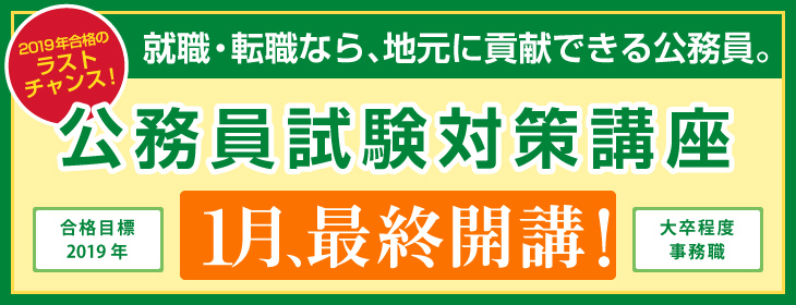 公務員試験対策講座10月新開講!