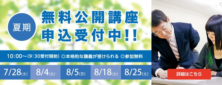 夏季無料公開講座 申込受付中!