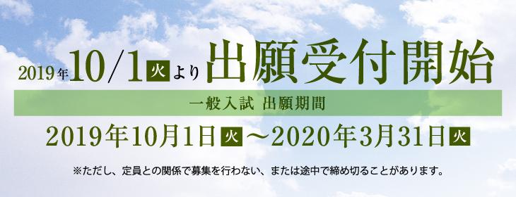 10月1日(火)より出願受付開始!
