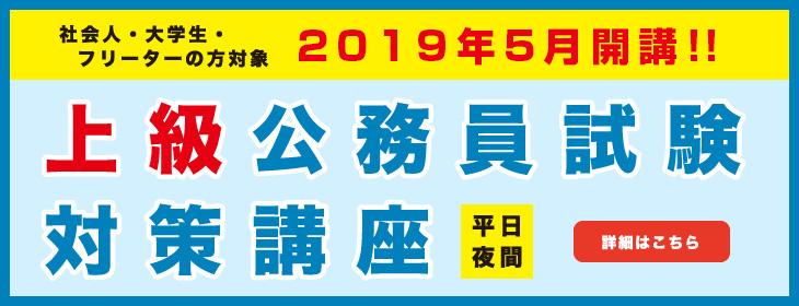 上級公務員試験対策講座5月新開講!