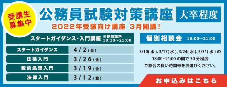 公務員試験対策講座大卒程度