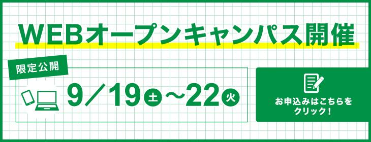 10/10(土)~(日)はWEBオープンキャンパス開催!